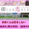 多田くんは恋をしない 聖地巡礼(舞台探訪)【皇居周辺】