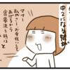 【7コマ漫画】タイトル「娘のナイスアイデア」