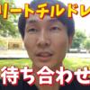 【動画】ストリートチルドレンへ会って将棋を教えようとしてみた