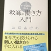 辻和洋・町支大祐編著、中原淳監修『データから考える教師の働き方入門』を読みました。