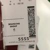 航空券にSSSSがあるとヤバイ!というネットの噂を体験しました。SSSSの印字があるとこうなりますよ~!