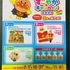 フジパン それいけ!アンパンマン すこやかキャンペーン2021 11/8〆