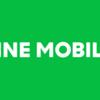 【レビュー】おすすめMVNO LINEモバイル