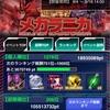 【GAW】進撃戦!メガラニカ②パイ祭り!