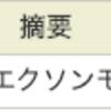 【MO】から配当金!