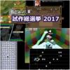 【試作総選挙2017投票所】&【C93おしながき】