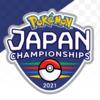 ポケモン剣盾 ポケモンジャパンチャンピオンシップス2021予選大会がスタート。