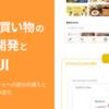 SwiftUI を活用した「レシピ」×「買い物」の新機能開発