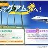 マイルでも行ける!国際線就航25周年記念 ボーイング747 <グアムチャーター便>