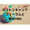 【MBA後】ボストンキャリアフォーラムの求人に見るMBA後のキャリア