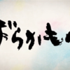 【アニメ感想】ばらかもん(評価レビュー:A)