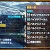 MHXX攻略:「獰猛化電竜厚鱗」が欲しい~『焦電』再び~