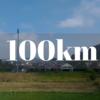30代のおっさんが100km寝ずに歩いたらどうなるか? やってみました【100kmウォーク】