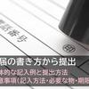 【解説】死亡届の書き方から提出方法 -必要な物・期限・注意事項も押さえる-
