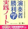 『演奏者勝利学 実践ノート』辻秀一(ヤマハムックシリーズ90)