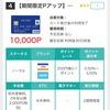 【良案件】10,000ポイント 初年度年会費無料のMIカードモッピーで復活!