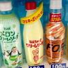 チェリオの『なんちゃってクリームソーダ』というマヨネーズ風ボトルのジュースを飲んだ!