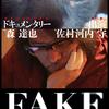 映画「フェイク」 森達也監督 佐村河内守