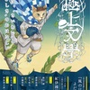 極上文學 風の又三郎・よだかの星を観てきました。(3/11 マチネ)