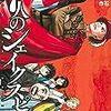 『7人のシェイクスピア NON SANZ DROICT (8) 』(ヤンマガKCスペシャル)読了