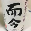而今、純米大吟醸  NABARIの評価と味の感想。
