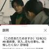 中村倫也company〜「200万回超え!!」
