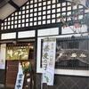 福井・大野産、在来種の玄そばの二八そばを堪能。