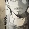 「ぼくは愛を証明しようと思う。」の永沢さんの尊い言葉をまとめた