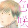 【Kindle無料本】色咲き 分冊版 (onBLUE comics)など無料で読める! (2020/8/11まで)