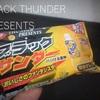 ブラックサンダーからパチパチ弾ける「ブラックサンダー×ファンタ」爽快オレンジ味が出た!