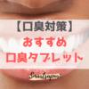 【口臭対策】おすすめ口臭ケアタブレット(2019年版)