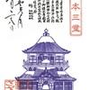 曹源寺さざえ堂(群馬・太田市)のグラフィカル御朱印