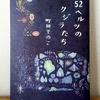 「52ヘルツのクジラ」町田そのこ(中央公論新社)1600円+税