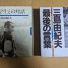 三島由紀夫関連図書(書評)