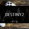DESTINY2「孤独と影」エキゾ武器「切り札」楽々攻略