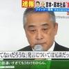 吉本興業 岡本社長2019年7月22日(月)14時から記者会見へ