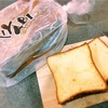 デニッシュ食パンMIYABI