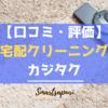 【口コミ・評判まとめ】宅配クリーニング【カジタク】体験日記