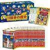 日本の歴史は小学館、世界の歴史は集英社