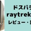 raytrek zfのレビューと評判|実際に購入した推奨カスタマイズも公開【クリエイター向け】