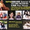 1/20(日)まちだガールズ・クワイア他@町田 Play House