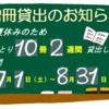 増冊(10冊)貸出中!!