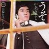 【特選】山口洋子(作詞)のヒット曲 5選