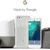 Nexus から Pixel へ