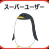 Linuxのユーザーアカウント