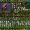 三国志Ⅴ曹操のアイテム絶影、火焔駒(かえんく)