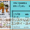 【ポケモン金銀クリスタルVC】徘徊ライコウ・エンテイ・スイクン(三犬)の色違い捕獲方法