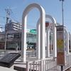 彫刻放浪:府中市(1)