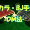 無料配布③ バカラ&BJ手法 『DM法』オンラインカジノ登録特典