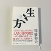 【海外でもベストセラー】JAL再建や京セラの名誉会長 稲盛和夫 その「 生き方 」 人生哲学とは?